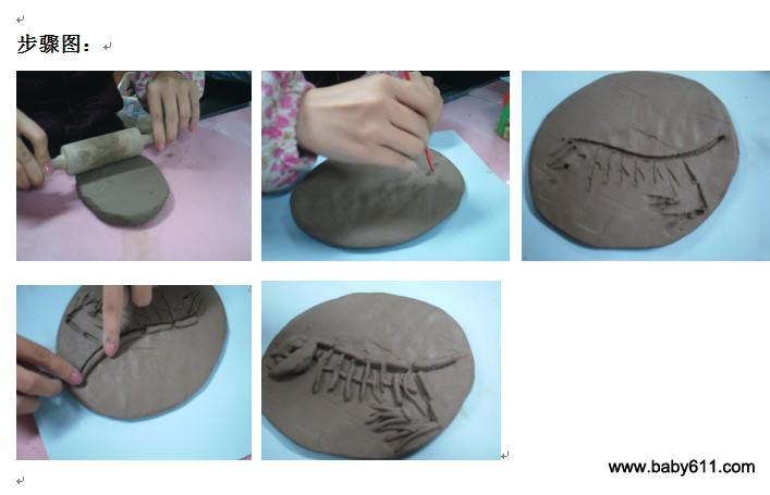 泥工恐龙步骤图片