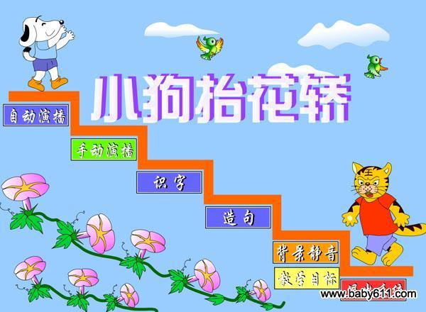 幼儿园大班语言flash动画课件:小狗抬花轿 (exe格式)