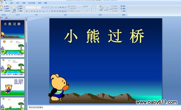幼儿园大班语言儿歌ppt课件:小熊过桥