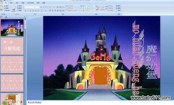 幼儿园大班数学ppt课件:魔幻城堡图片