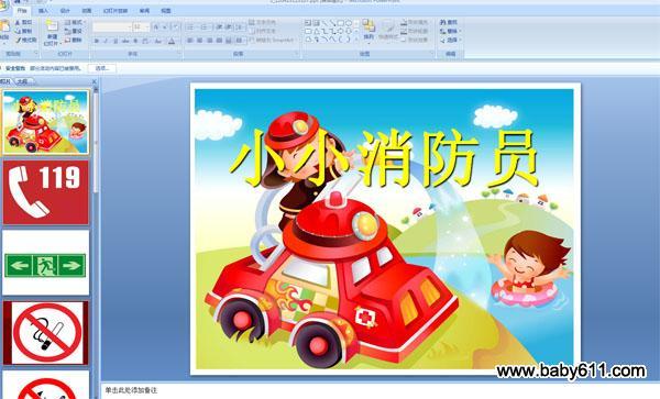 幼儿园课件大班:小小消防员[ppt老鼠]巜课件v课件》说课稿图片