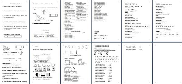幼儿园大班思维训练:幼升小模拟测试练习题的南昌所有初中民办图片
