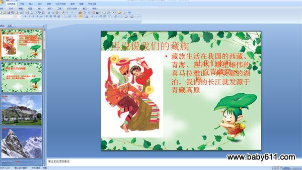 幼儿园用56个课件56朵花ppt民族逻辑普通教学课件图片