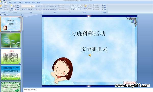 """幼儿园大班科学ppt课件:宝宝哪里来简要介绍:   设计意图:""""我"""