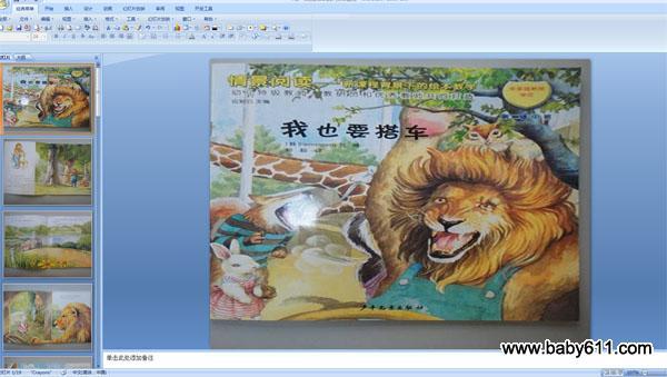 想搭车的动物们一个一个上车,狮子爷爷告诉他们坐车要注意的安全事项.