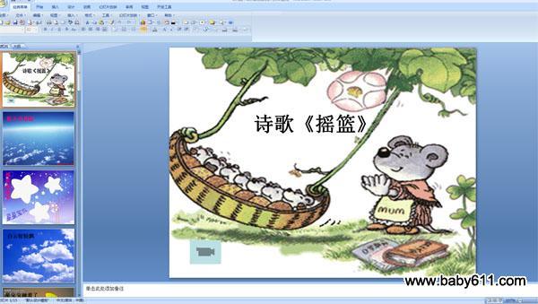 幼儿园摇篮课件:年级《诗歌》PPT课件-中班教江苏省五教案英语中班图片