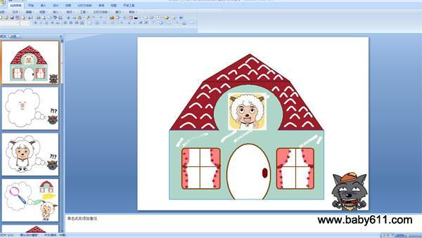 请点击下方按钮下载该课件         幼儿园数学ppt课件:有趣的圆圈