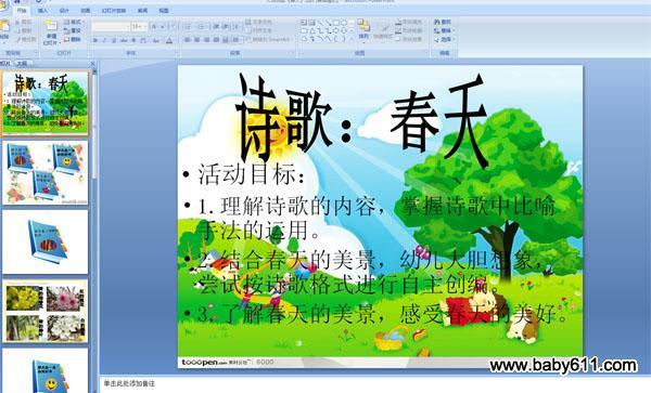 幼儿园大班诗歌ppt课件《春天》