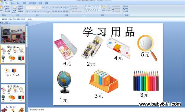 幼儿园大班数学ppt课件:逛超市