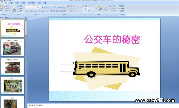 幼儿园中班ppt课件:公交车的秘密