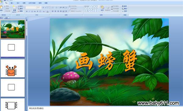幼儿园中班绘画ppt课件:画螃蟹