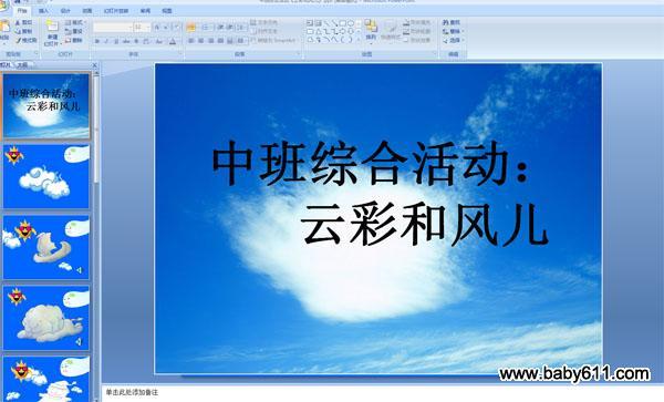 幼儿园中班综合活动《云彩和风儿》ppt教学课件