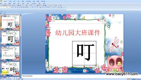 幼儿园大班语言ppt课件:叮