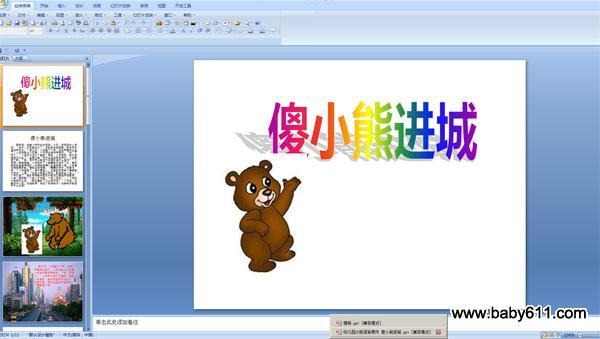 幼儿园大班语言ppt课件:傻小熊进城