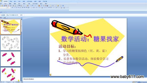 此课件总共2个不同画面的版本,请点击下方按钮进行下载。   幼儿园小班数学PPT课件:糖果找家简要说明:   1、学习将糖果按颜色(红、黄、蓝)分类。   2、乐意参加数学活动,体验数学学习活动的快乐。