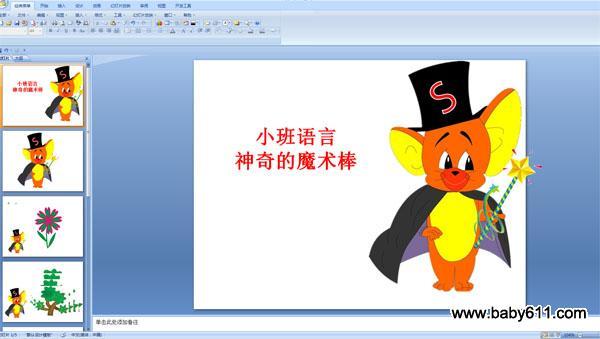 幼儿园小班语言ppt课件:神奇的魔术棒