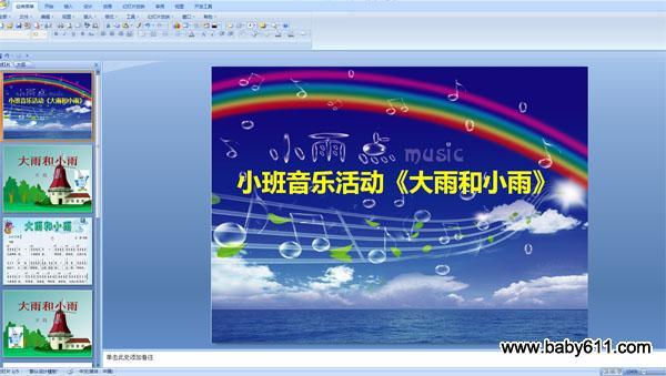 幼儿园小班音乐活动PPT课件 大雨和小雨