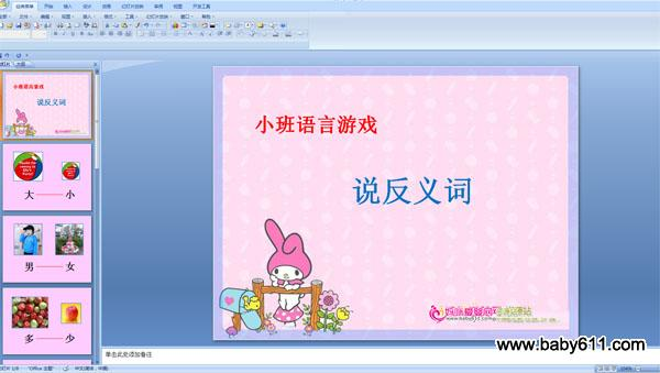 幼儿园小班语言游戏ppt课件:说反义词
