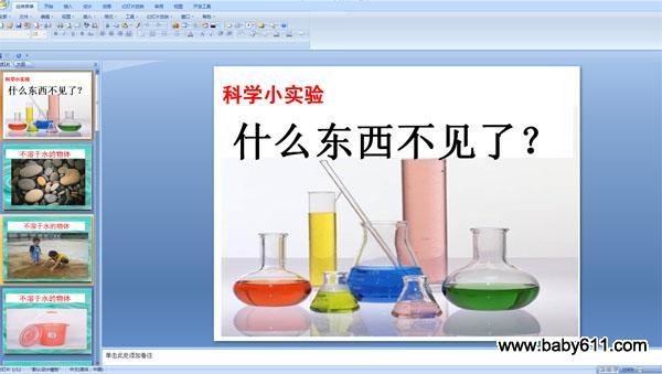 幼儿园大班科学活动ppt课件《什么东西不见了》