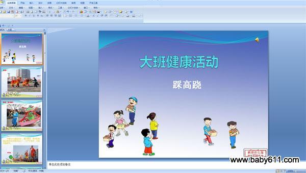 幼儿园小学a小学评议PPT大班:踩高跷集体课件数学备课课后活动图片