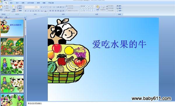 幼儿园中班语言ppt课件:爱吃水果的牛