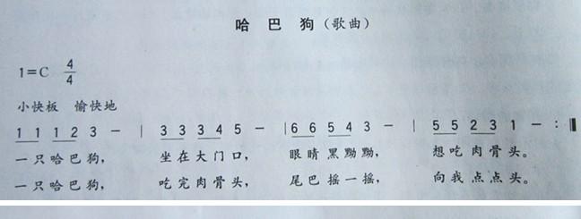 幼儿园小班歌曲简谱; 03