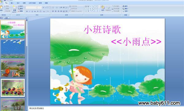 幼儿园小班语言儿歌ppt课件:小雨点