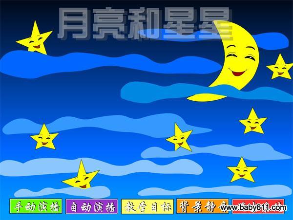 幼儿园语言flash动画课件:月亮和星星