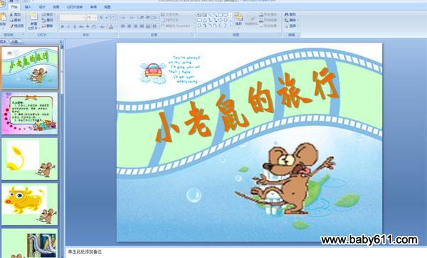 幼儿园语言儿歌ppt课件:小老鼠的旅行
