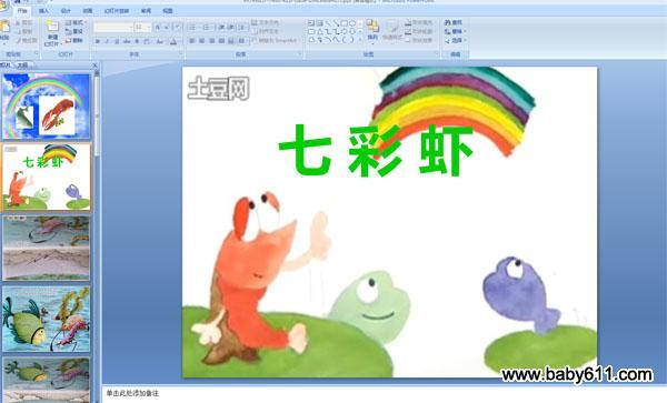 幼儿园中班语言ppt课件:月亮