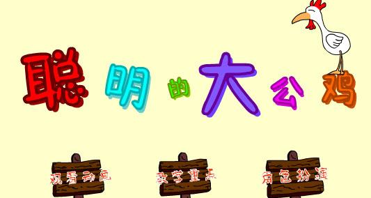 幼儿园语言flash动画课件:聪明的大公鸡