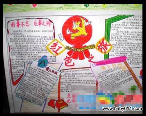幼儿园清明节手抄报:红色清明节