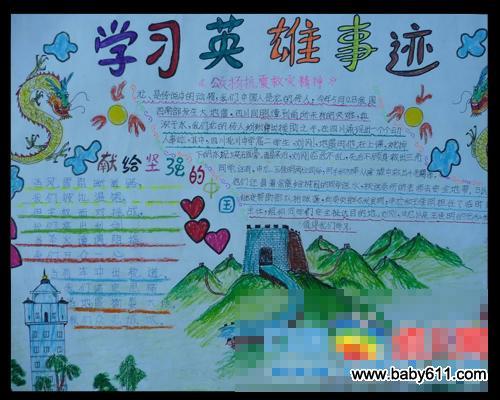 清明节学习英雄事迹         幼儿园清明节手抄报:怀念那些最可爱的人图片