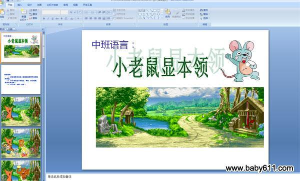 幼儿园中班语言ppt课件:小老鼠显本领图片