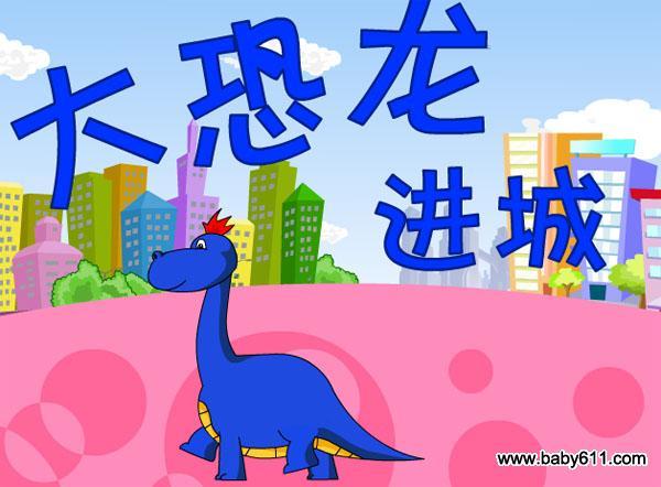 幼儿园大班故事阅读flash动画课件:大恐龙进城