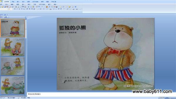 幼儿园小班语言绘本ppt课件:孤独的小熊