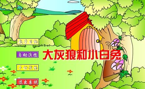 幼儿园flash课件动画:大灰狼和小黄鳝白兔门琪琪照片图片