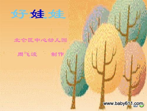 幼儿园小班语言诗歌flash动画课件:大树妈妈 好娃娃