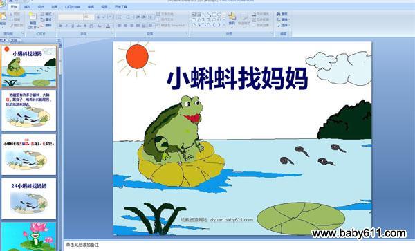 幼儿园ppt课件:小蝌蚪找妈妈