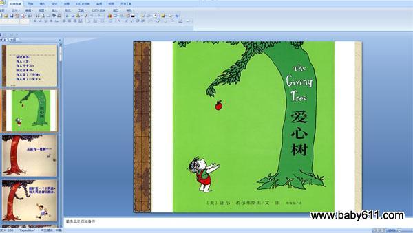 幼儿园中班绘本ppt课件:爱心树