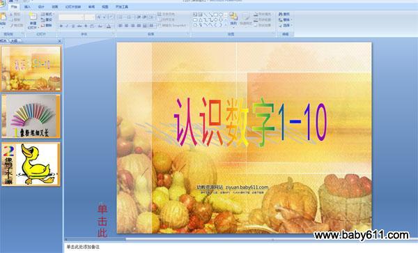 幼儿园小班数学活动多媒体ppt课件:认识数字1-10