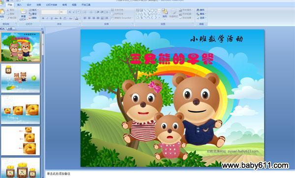 幼儿园小班教学ppt多媒体幻灯课件:三只熊的早餐