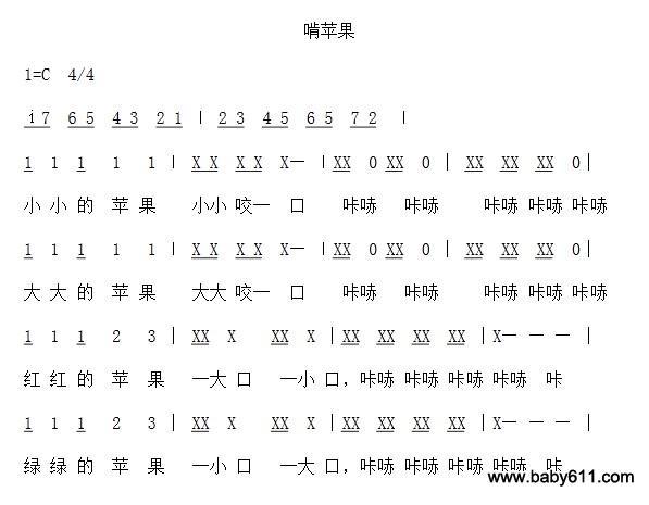 幼儿园中班音乐游戏教案《毛毛虫啃苹果》(附带ppt)