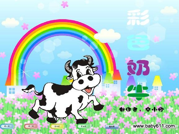 幼儿园课件FLASH彩色奶牛:中班秋思天净沙教学动画ppt图片