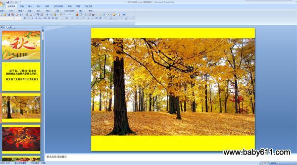 幼儿园多媒体教学课件:树叶粘贴画