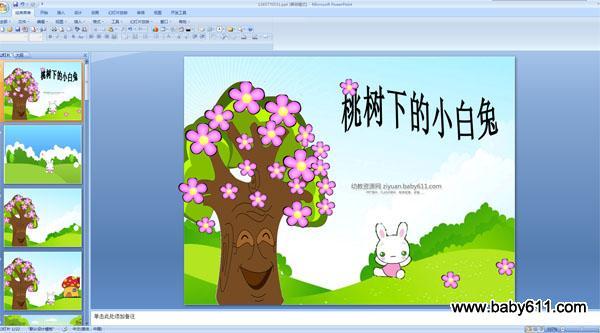 幼儿园中班蛤蜊v中班ppt桃树:课件下的小白兔语言干的保质期图片
