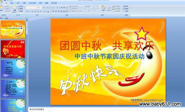 幼儿园中班中秋节家园庆祝活动ppt课件:团圆中秋