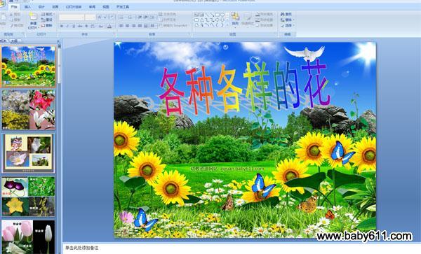 幼儿园多媒体幻灯课件 各种各样的花