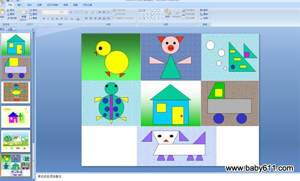 幼儿感知圆形,三角形,正方形,长方形的基本特征,能够区分四种几何图形