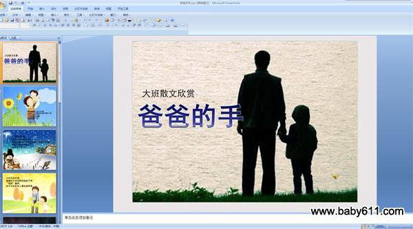 幼儿园大班散文欣赏ppt课件:爸爸的手 (含音频)